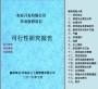 头条:桂林公司制作资金申请报告/ 编制资金申请报告