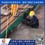 歡迎##樂清造船廠水下水滑道滑板滑軌檢修施工##控股