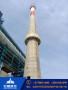 广东惠州75米电厂烟囱拆除加高-报价√