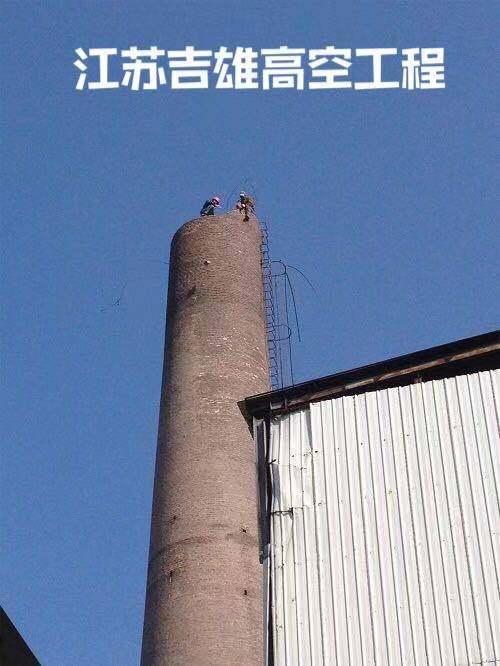 水泥煙囪人工拆除專業施工##曲麻萊縣##集團股份有限公司吉雄高空工程