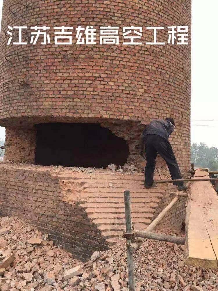 磚煙筒人工拆除專業隊伍##云浮市云城區##吉雄高空歡迎你