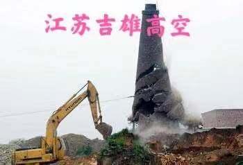 梧州市蒙山縣拆除煙囪~本地專業隊伍##2021 施工企業