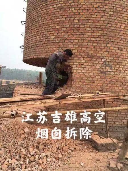 吉林市船營區人工拆煙囪~2021實力派公司##2021 施工企業