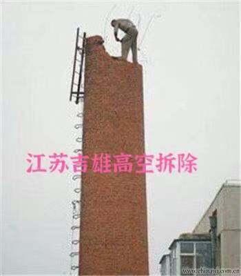 大理市~專業施工磚煙筒拆除