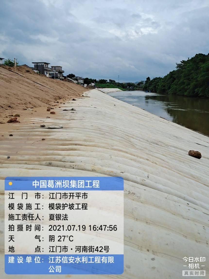 歡迎訪問##黔南州模袋混凝土護坡##實業集團