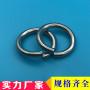 定制 金属不锈钢开口圈生产厂家 单圈 环保不生锈
