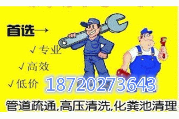 重慶市九龍坡斌鑫豐澤園維修疏通洗手間洗手盆大小便池排污下水管道電話