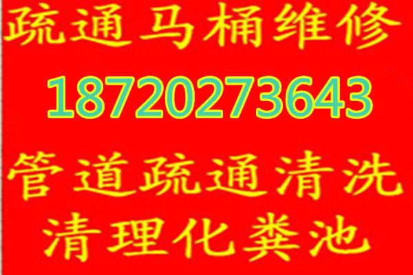 重慶市南岸區上新山水維修疏通洗手間洗手盆大小便池排污下水管道要多少錢