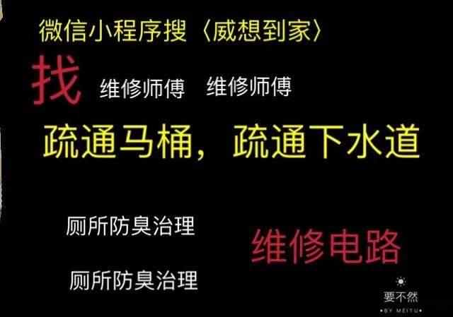 重慶市渝北區富渝苑維修疏通坐廁馬桶排污下水管道電話
