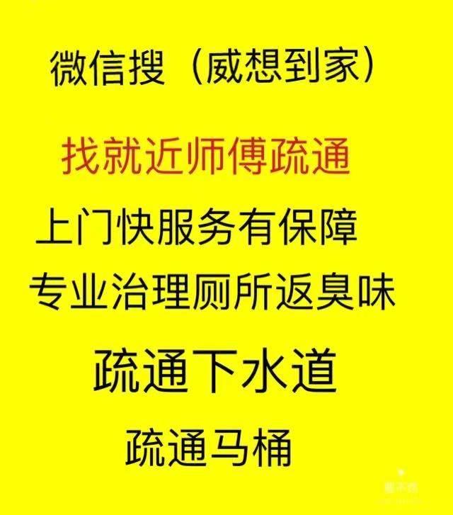重慶市北碚區北泉小區維修疏通蹲廁蹲坑馬桶下水管道怎么收費