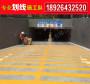 越秀有哪些旧车位线翻新工程队,广州白云区哪有工业园划线公司