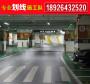 怀集县怀城哪里有厂区热熔标线施工公司