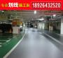 黃浦區半淞園路去哪 區畫熱熔線施工工程隊