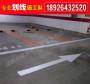 惠州市惠城区龙丰去哪 区地面标识标线施工工程队