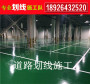 越秀區北京去哪找工廠畫熱熔線施工工程隊