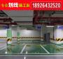 深圳市坪山新區有沒有園區道路交通劃線施工單位