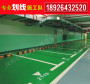 揭陽市榕城區新興去哪 區熱熔劃線施工工程隊