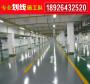 新闻:坂田专门做厂区门口划线公司-龙岗标线施工队