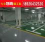 公司推荐:连南专门做厂区划线@企业