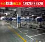 新安停車場劃線怎么收費@沙井專門做園區劃線工程隊