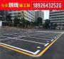 福田區沙頭哪里有園區道路交通劃線施工公司