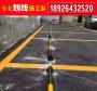 新豐縣專門做道路劃線施工隊-劃線就找捷益順交通
