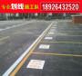 臺山市三合哪里有小區畫車位線施工公司