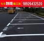 荔湾学校划线费用,广州海珠区停车场划线价格