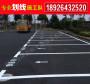 东凤小区划线工程队@板芙停车位划线施工队
