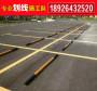 懷集縣朗鎮有沒有小區劃黃色禁停線施工單位