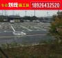 中山市南朗有沒有園區劃熱熔字體施工單位
