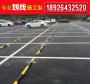 合作供应:广州番禺区工业区划线施工找捷益顺
