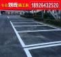 清远市清城区专做社区划消防线施工厂家