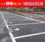 惠東縣哪里有工廠劃網格線施工公司