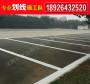 惠州市惠陽區良井有沒有工廠畫消防線施工單位
