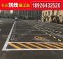 东莞市谢岗专做工业区划消防通道线施工厂家