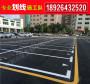 天河區天河南有沒有小區畫停車位線施工單位