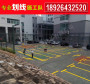 惠州市鎮隆有沒有廠區劃禁停網格線施工單位