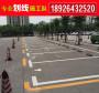 揭陽市榕城區仙橋專做廠區劃線施工廠家
