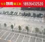 蘿崗區東區專做工廠消防車道劃線施工廠家