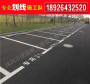 公明停車場劃線施工隊@光明有沒有工業園劃線公司