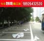 合作供應:廣州蘿崗區地下車庫標識標線標準尺寸