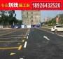 中山市三鄉有沒有社區劃停車位線施工單位