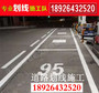 合作供應:廣州荔灣區自行車車位劃線施工標準
