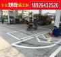 龍崗劃停車位線怎么算的@光明有沒有工業區劃線公司