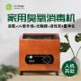 绿安洁家用除甲醛空气消毒机 人机共处臭氧消毒机
