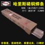美国哈里斯扁磷铜焊条BCuP-2铜合金焊条