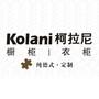 东莞市柯拉尼家居有限公司