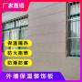 歡迎##巴音輪臺真石漆保溫裝飾一體板##實業集團