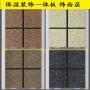 2021##福州新型保溫裝飾一體板##實業集團
